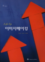LIFE UP 이미지메이킹