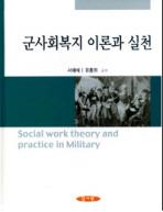 군사회복지 이론과 실천