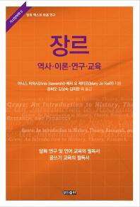 장르: 역사 이론 연구 교육