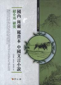 국내 소장 희귀본 중국문언소설소개와 연구