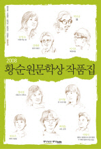황순원문학상 작품집(2008)