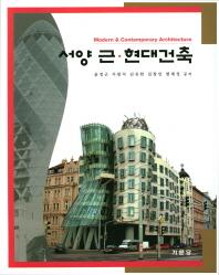 서양 근 현대건축