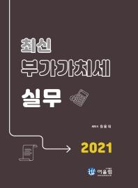 최신 부가가치세 실무(2021)