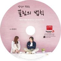끌림의 법칙(CD)