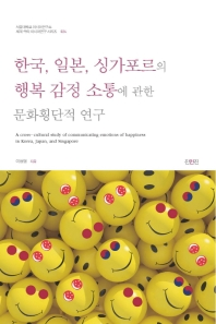 한국 일본 싱가포르의 행복 감정 소통에 관한 문화횡단적 연구