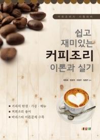 쉽고 재미있는 커피조리 이론과 실기