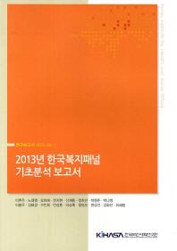 한국복지패널 기초분석 보고서(2013)