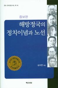 해방정국의 정치이념과 노선