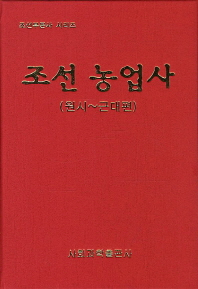 조선 농업사: 원시-근대편