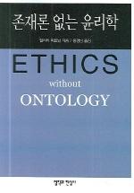 존재론 없는 윤리학