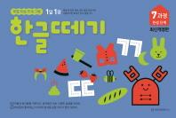 1일 1장 한글떼기 7과정 완성 단계