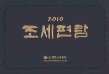 조세편람(2010)