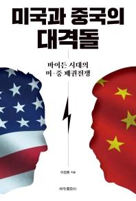 미국과 중국의 대격돌