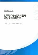 한국형 다면성별의식검사 개발 및 타당화 연구