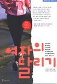 여자의 달리기