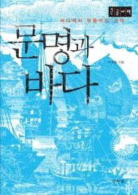 문명과 바다(큰글자책)