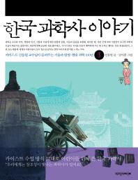 한국 과학사 이야기.3