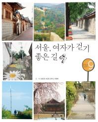 서울 여자가 걷기 좋은 길