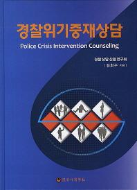 경찰위기중재상담