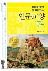 제대로 알면 더 재미있는 인문교양 174