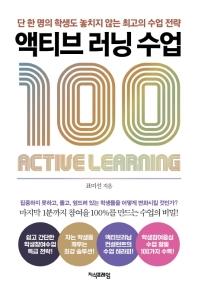 액티브 러닝 수업 100