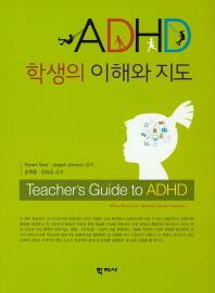 ADHD 학생의 이해와 지도
