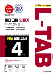 All-New L-TAB 롯데그룹 직무적합도검사(인문계) 봉투모의고사 4회분(2020 하반기 채용대비)