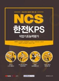 NCS 한전KPS 직업기초능력평가(2021)