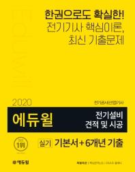 에듀윌 전기설비 견적 및 시공 실기 기본서+6개년 기출(전기공사(산업)기사)(2020)