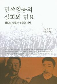 민족영웅의 설화와 민요