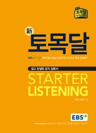EBS 신 토목달 Starter Listening