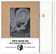 정지용 시집(초판본)(1935년 시문학사 오리지널 초판본)
