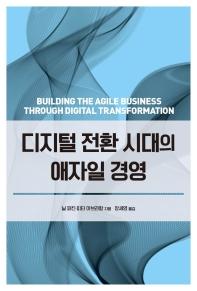 디지털 전환 시대의 애자일 경영