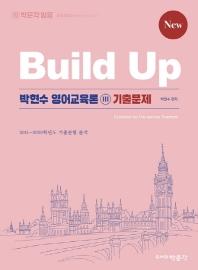 New Build Up 박현수 영어교육론. 3: 기출문제