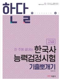 한달 한주에 끝내는 한국사능력검정시험 기출뽀개기 고급(한달)