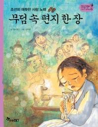 조선의 애틋한 사랑 노래 무덤 속 편지 한 장