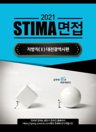 2021 STIMA 면접 지방직. 2: 대전광역시편