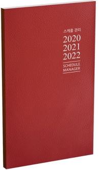스케줄 관리(2020, 2021, 2022)