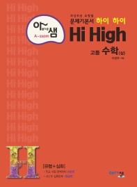 아름다운 샘 Hi High 고등 수학(상)(2021)