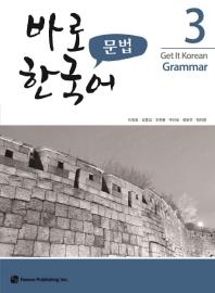 바로 한국어 문법. 3