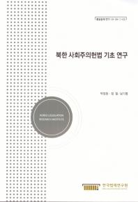 북한사회주의헌법 기초 연구