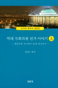 역대 국회의원 선거 이야기(상): 제헌의원 선거에서 20대 총선까지