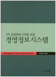 4차 산업혁명 시대를 위한 경영정보시스템