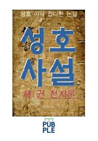 성호 이익 성호사설, 제1권 천지문, 원문수록