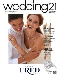 웨딩 21(wedding 21)(2021년 4월호)