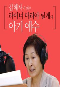 김혜자가 읽는 라이너 마리아 릴케의 아기 예수