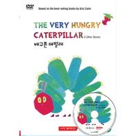 배고픈 애벌레 The Very Hungry Caterpillar & Other Stories(DVD)