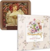 어여쁜 꽃말 컬러링북+아르누보 72색 틴케이스 색연필 세트