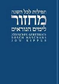 Rosch Haschana/Jom Kippur