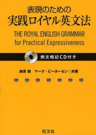 表現のための實踐ロイヤル英文法